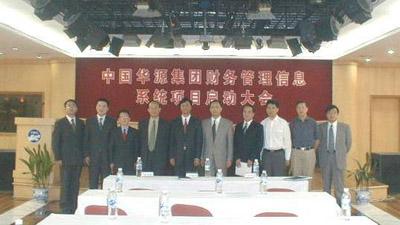 上海工业龙头企业签约金蝶