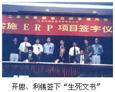 拉链ERP——江苏企业信息化写真(一)