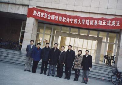 金蝶国际向宁波大学馈赠软件百万