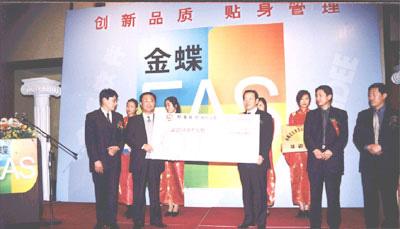 金蝶百万软件捐赠青岛高校,储备信息化人才