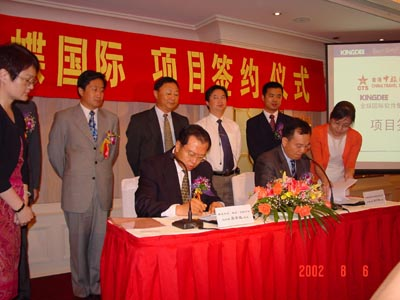 TEEMS出手不凡 香港中旅与金蝶国际签署战略合作协议