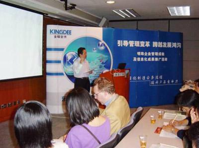 """金蝶""""管理变革旋风""""上海强劲登陆——""""强化制造业务流程 提升产品竞争力""""研讨会在上海如期举办"""