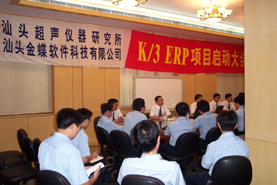 K/3 ERP助力国家重点超声研究所