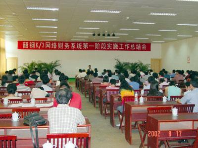 钢铁明珠广东韶钢实现集团财务集中管理战略