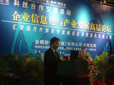 2003中国国际轻工博览会隆重召开 金蝶国际助力打造数字温州