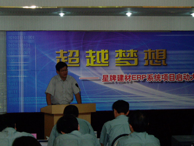 北京星牌建材ERP项目正式启动