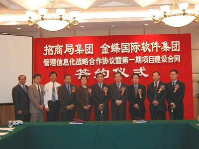 金蝶国际与招商局集团签署战略合作协议--为发展大型企业集团信息化系统奠下稳健基础