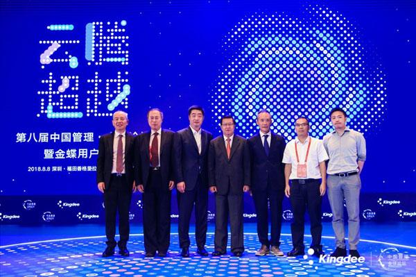 中国管理全球论坛暨金蝶用户大会
