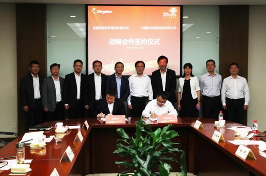 中国联通与金蝶集团签署战略合作协议