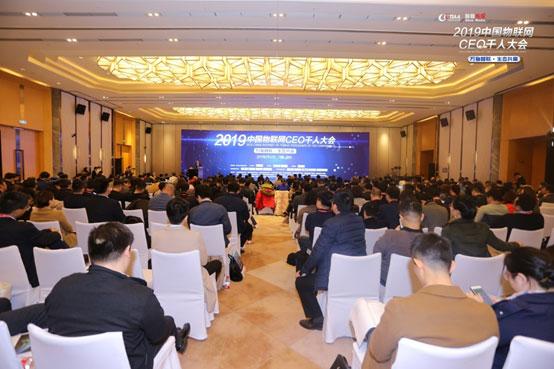 中国物联网CEO千人大会