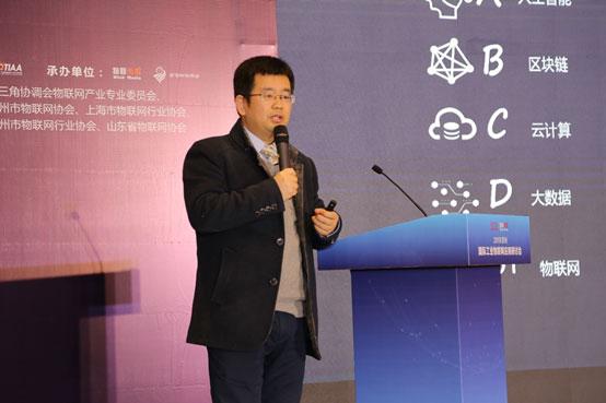 2019中国物联网CEO千人大会