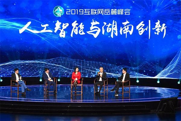 2019互联网岳麓峰会