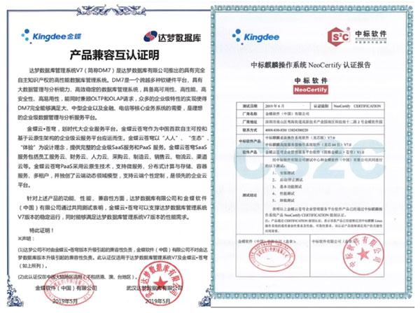金蝶云苍穹与中标麒麟、达梦的产品兼容认证书