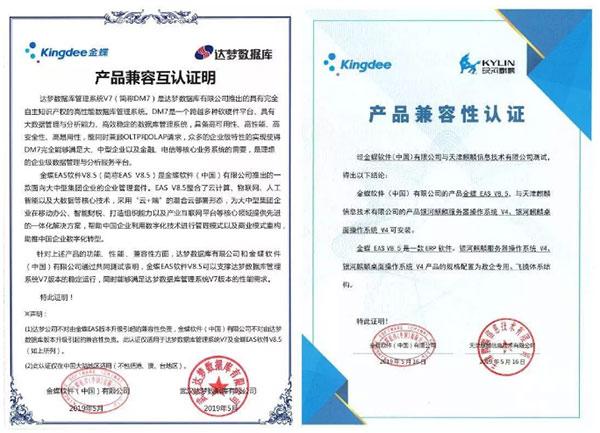 金蝶EAS与银河麒麟、达梦的产品兼容认证书