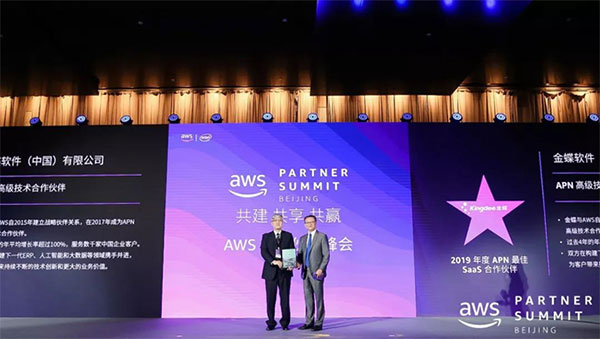 金蝶获亚马逊AWS年度唯一最佳SaaS合作伙伴