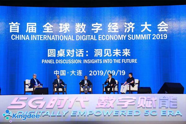 推动产业互联网与数字化变革