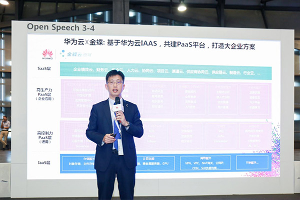 金蝶中國高級副總裁趙燕錫在發布儀式上講話