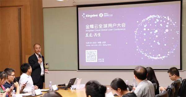 金蝶云全球用户大会主题发布